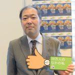 masaaki_japan_2